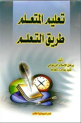 Download: Taleem-ul-Mutallim – Tareeq-ul-Tallum pdf in Arabic