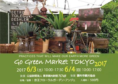 http://go-greenmarket.blogspot.jp/