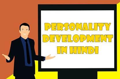 Personality Development in Hindi - Dukh aur Pirao Se Kese Chuten