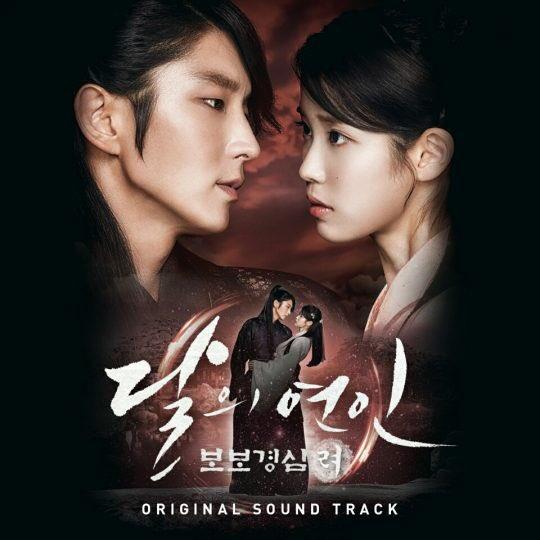月之戀人步步驚心麗-OST專輯