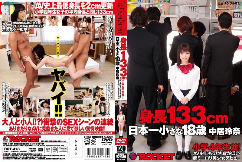[RCT-478] 身長133cm 日本一小さな18歳 中居玲奈