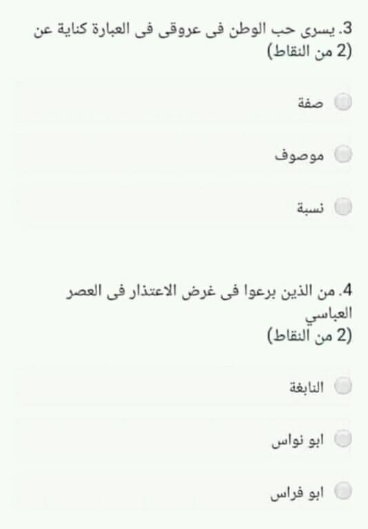 امتحان تجريبي الكترونى في مادة اللغة العربية للصف الاول الثانوي ترم ثاني بالاجابات  3