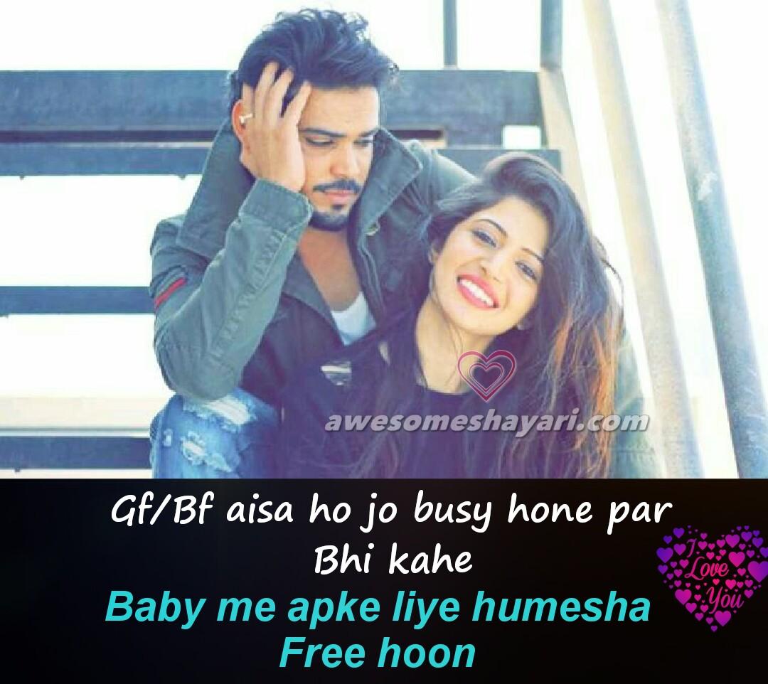 Gf Bf cute shayari image