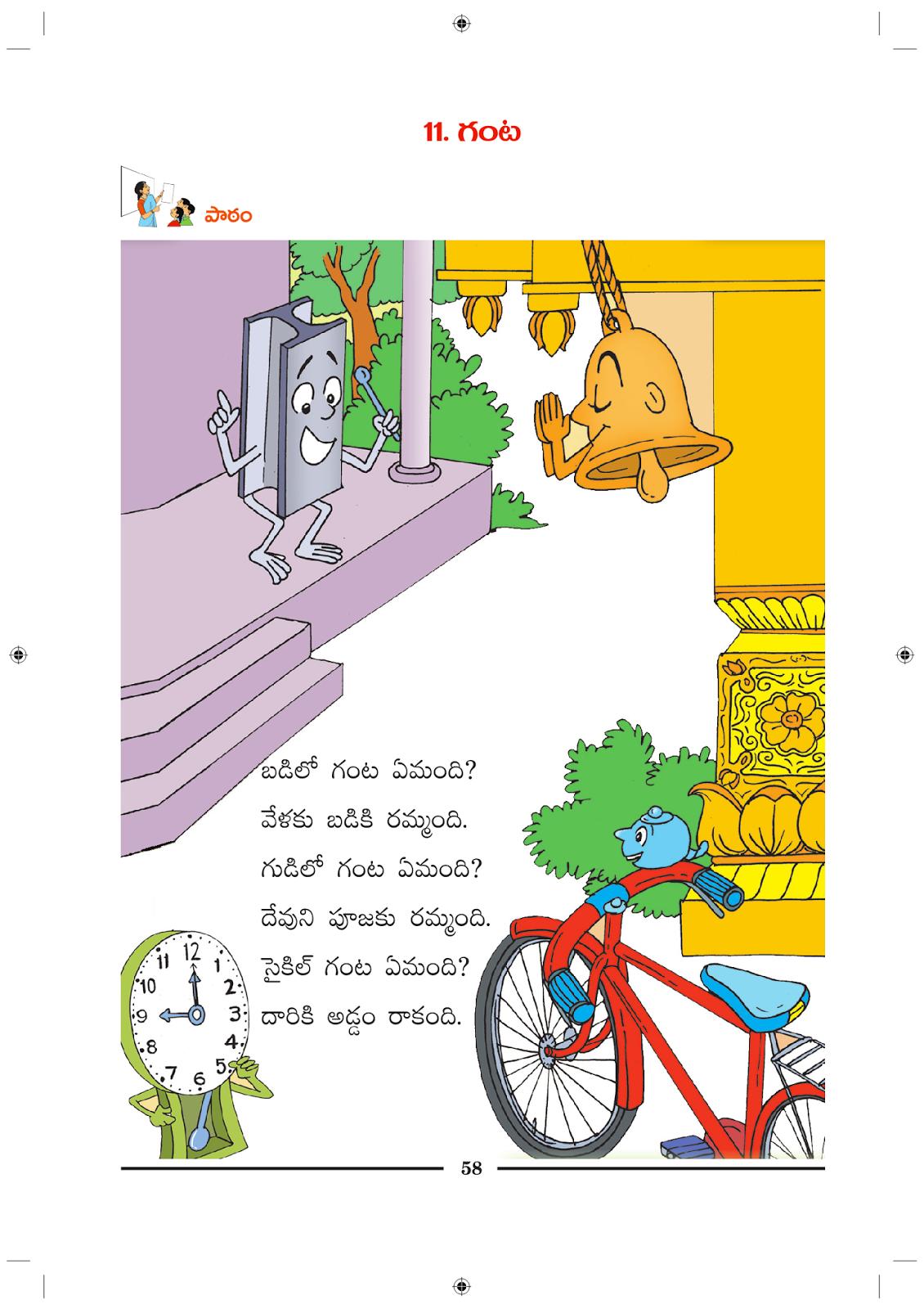 Telugu Picture Reading Video Lesson Ganta