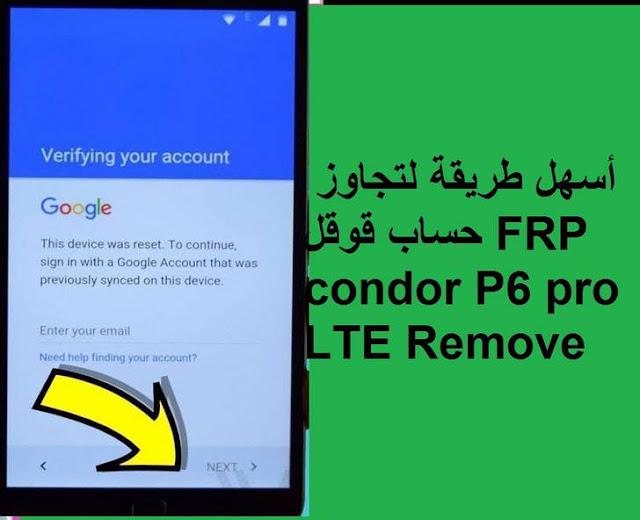 شرح ،طريقة ،تخطي ،حساب ،قوقل، FRP، condor، P6، pro ،LTE، Remove