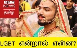 LGBT Enraal Enna..? | BBC News Tamil