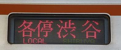 東急東横線 各停 渋谷行き 7000系側面