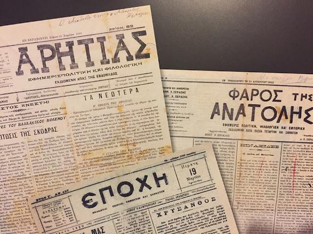 Οι εφημερίδες της εποχής του 1922-1924 για τη Γενοκτονία των Ελλήνων του Πόντου