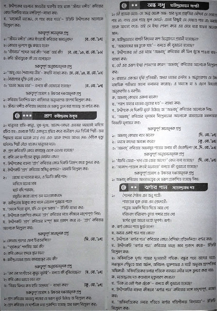 SSC Bangla 1st Paper Suggestion - 05
