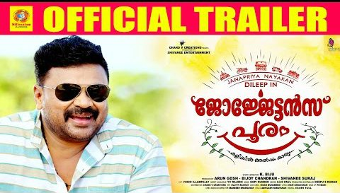 Georgettan's Pooram Official Trailer