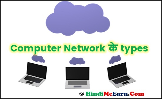 Computer Network Types In Hindi
