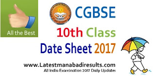 CG Board 10th Date Sheet 2017, CGBSE High School Xth Time Table 2017, CG 10th Routine Exam Schedule 2017