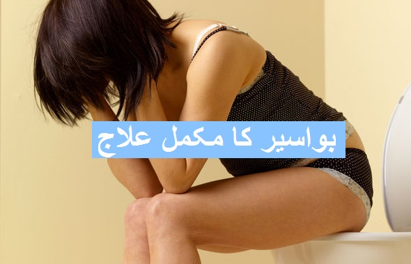 Piles Treatment l Bawaseer Ka ilaj in Urdu - بواسیر کا مکمل علاج