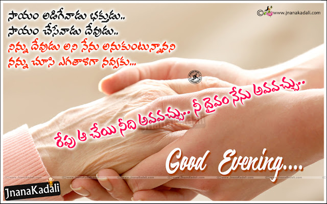 best Telugu life Quotes, Good Evening Quotes in Telugu, inspirational Quotes in Telugu