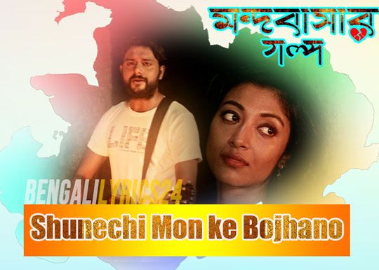 Shunechi Mon ke Bojhano - MandoBasar Galpo, Anupam Roy, MP3 Song