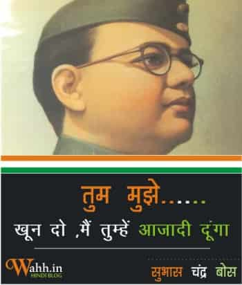 netaji-subhash-chandra-bose-slogan-on-independence-day