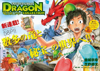 Dragon Collection – Todos os Episódios