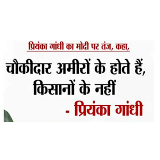 priyanka-gandhi-attacked-narendra-modi