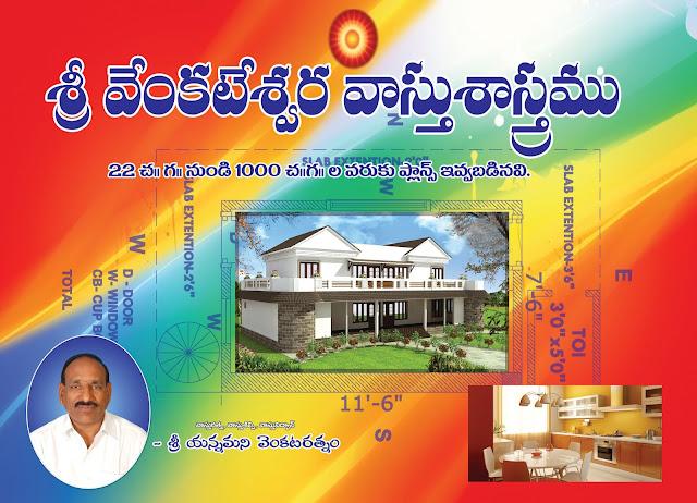శ్రీ వెంకటేశ్వర వాస్తు శాస్త్రము | Sri Venkateswara Vasthu Sastramu | GRANTHANIDHI | MOHANPUBLICATIONS | bhaktipustakalu