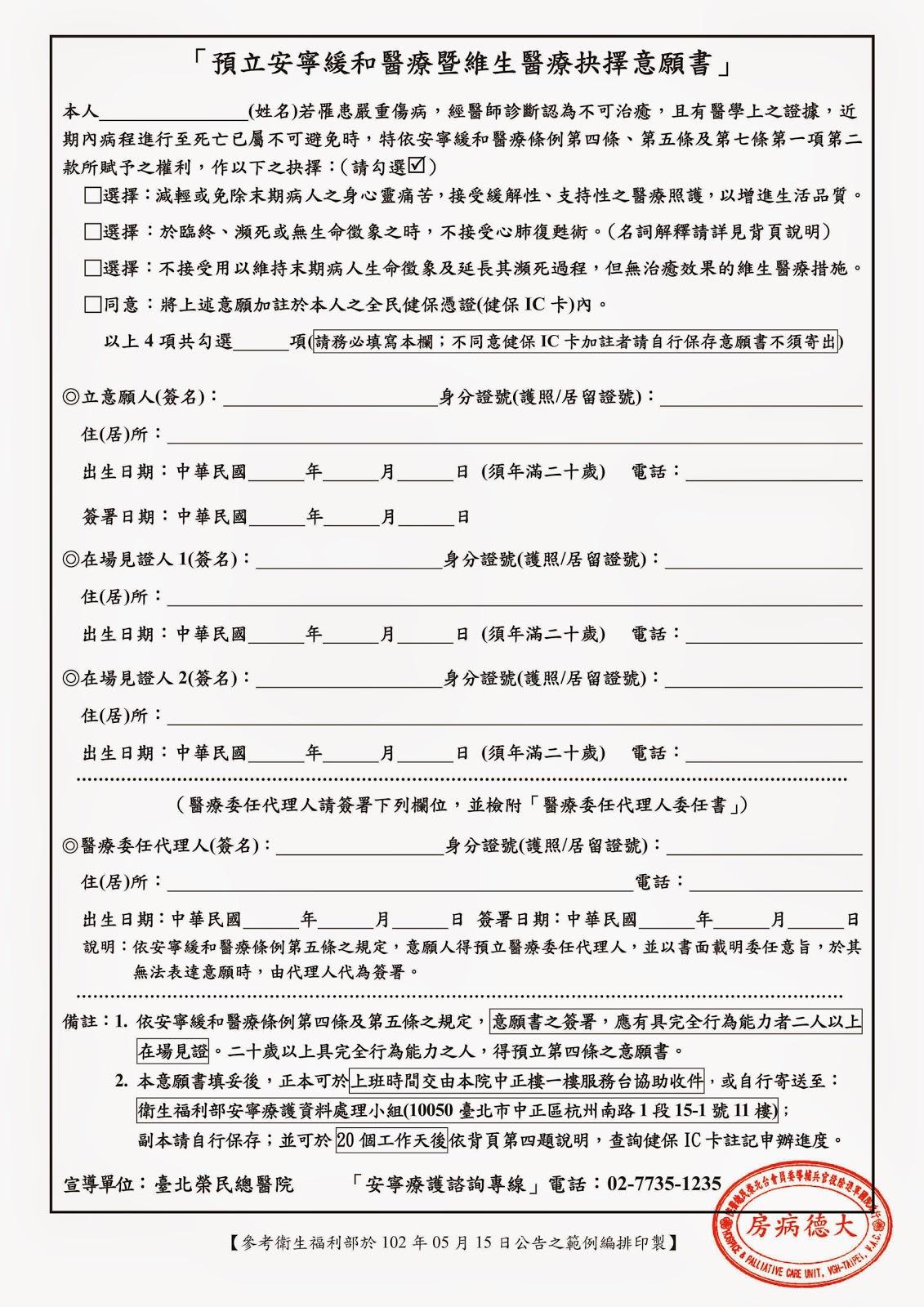 大德之愛: 「預立安寧緩和醫療暨維生醫療抉擇意願書」新版公告