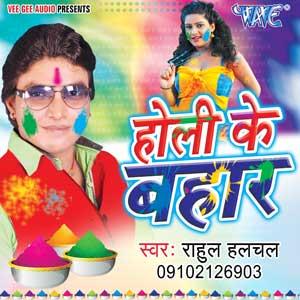 Watch Promo Videos Songs Bhojpuri Holi Holi Ke Bahar 2016 Rahul Hulchal Songs List, Download Full HD Wallpaper, Photos.