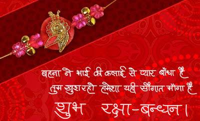 Raksha Bandhan Quotes Status Image