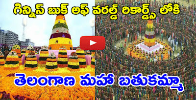 Maha Bathukamma Enters Guinness Book Of World Record | LB Stadium | Hyderabad