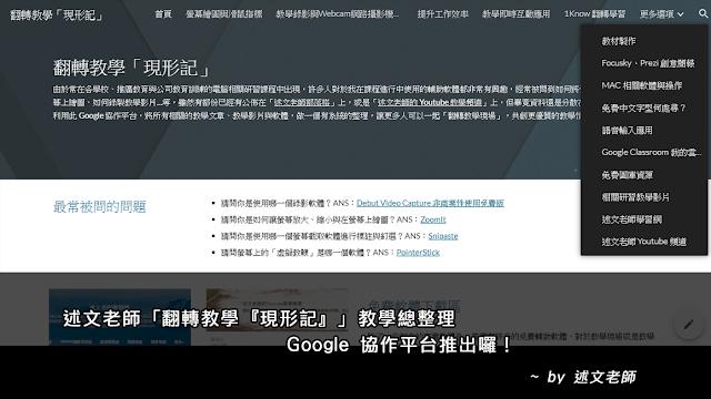 述文老師「翻轉教學『現形記』」教學總整理 Google 協作平台推出囉!