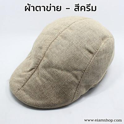 หมวกติงลี่ Beret Hat หมวกไบเล่ หมวกเบเร่ต์ หมวกปานามา