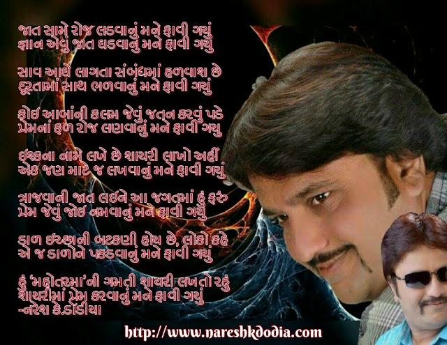 """Gujarati Gazal """"Mahotarama"""" By Naresh K Dodia"""
