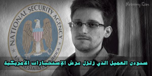 إدوارد-سنودن-العميل-الذي-فضح-الإستخبارات-الأمريكية