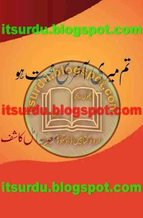 Tum Meri Akhri Mohabbat Ho By Sadia Amal Kashif