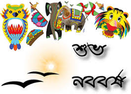 Bangla New Year, Pohela Boishakh