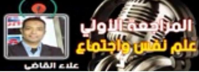 مراجعة ليلة امتحان علم النفس والاجتماع للصف الثالث الثانوي 2018 للأستاذ علاء القاضي