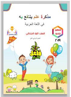 ملزمة لغة عربية للصف الاول الابتدائي ترم ثاني، مذكرة علم ينتفع به