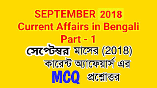 current affairs - September-2018 mcq in bengali part-1