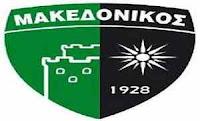 enisxietai o makedonikos