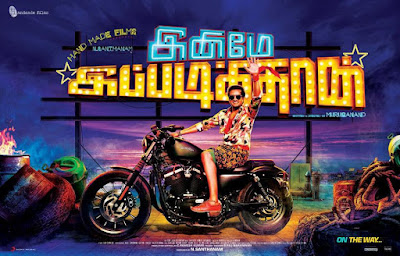 Inimey Ippadithaan (2015) Movie Review and Ratings