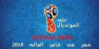 مصر فى كاس العالم 2018