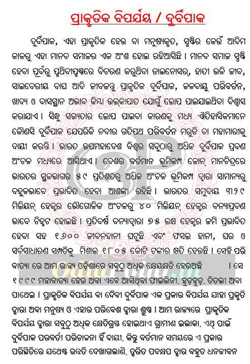 odiapointin odishas first educational  infotainment website  prakrutika biparjaya