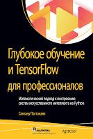 книга Сантану Паттанаяка «Глубокое обучение и TensorFlow для профессионалов. Математический подход к построению систем искусственного интеллекта на Python»