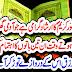 Ghar Me Dakhil Hote Waqt In 3 Batoon Ka Ahtamam Kareen.