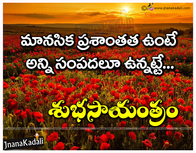Here is a Telugu Language Good Evening Friends Wishes Images, Whatsapp Good Evening Messages for Friends, Cool Evening Quotes and Messages online, Top English and Telugu Good Evening Pics, Happy Evening Whatsapp Images, Greetings for Lovers for Evening,