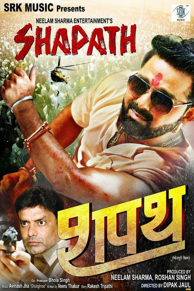 Bhojpuri movie Shapath 2019 wiki, full star-cast, Release date, Actor, actress, Song name, photo, poster, trailer, wallpaper