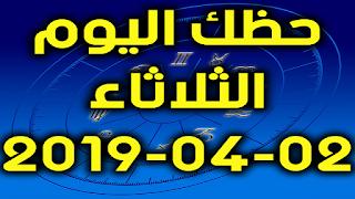 حظك اليوم الثلاثاء 02-04-2019 - Daily Horoscope