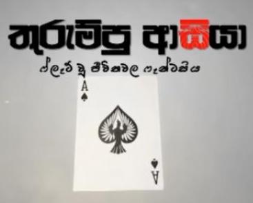 Thurumpu Asiya (9) - 27-07-2017