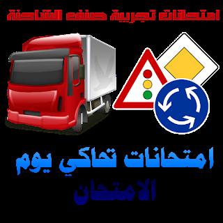 code route maroc c