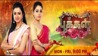 Thalayanai Pookaal Serial 16-01-2018 Zee Tamil Tv Serials Watch Online