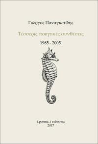 http://www.yiorgospanayiotidis.com/2018/06/1985-2005.html