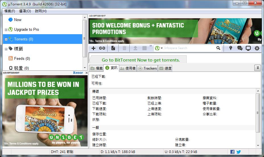 Image%2B002 - µTorrent 3.4.9 免安裝繁體中文版,好用輕巧的BT下載工具